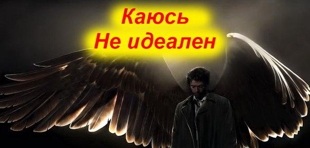 каюсь, не идеален