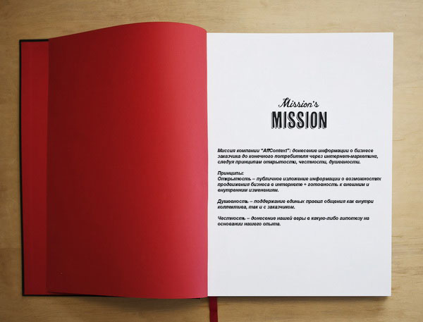 Миссия компании