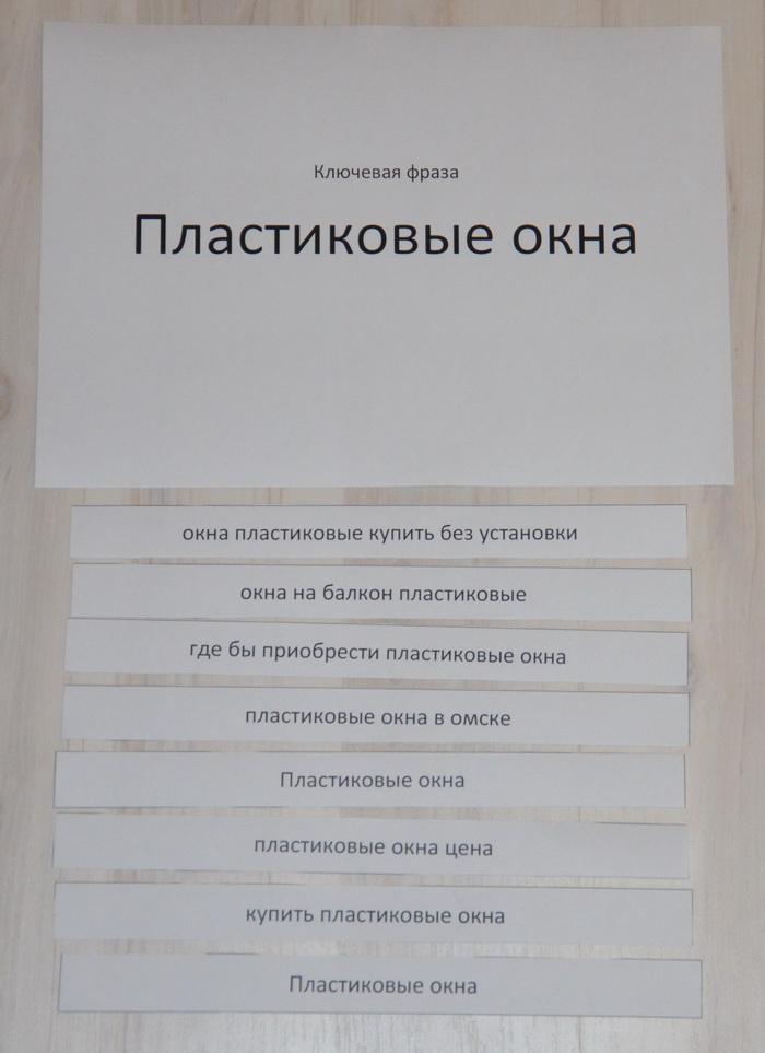 поиск низкочастотных фраз