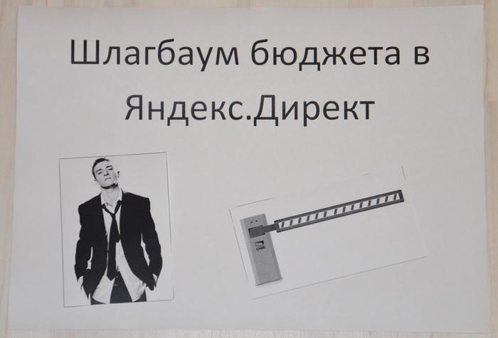 спрос и клики в Яндекс.Директе