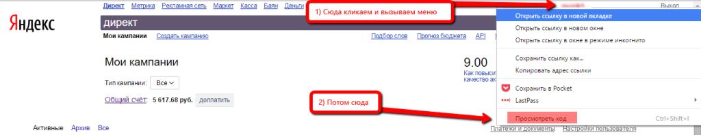переключение между аккаунтами яндекс директа