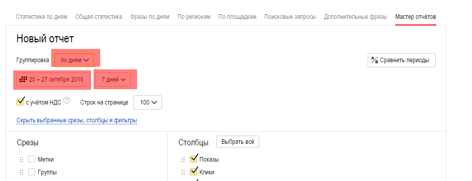 мастер отчётов в Яндекс.Директе