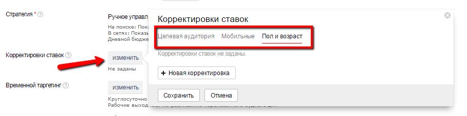 корректирующие ставки Яндекса