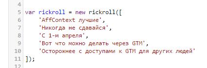 изменение текстов в gtm
