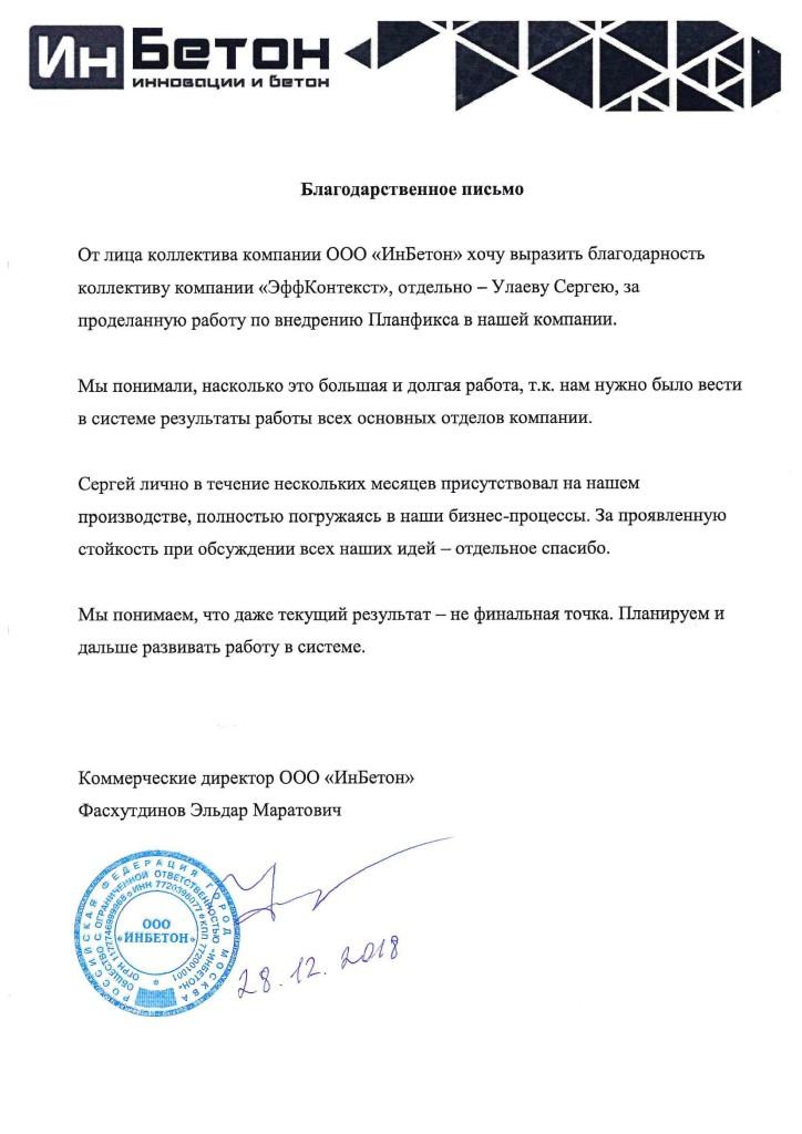 """Отзыв от ООО """"ИнБетон"""""""