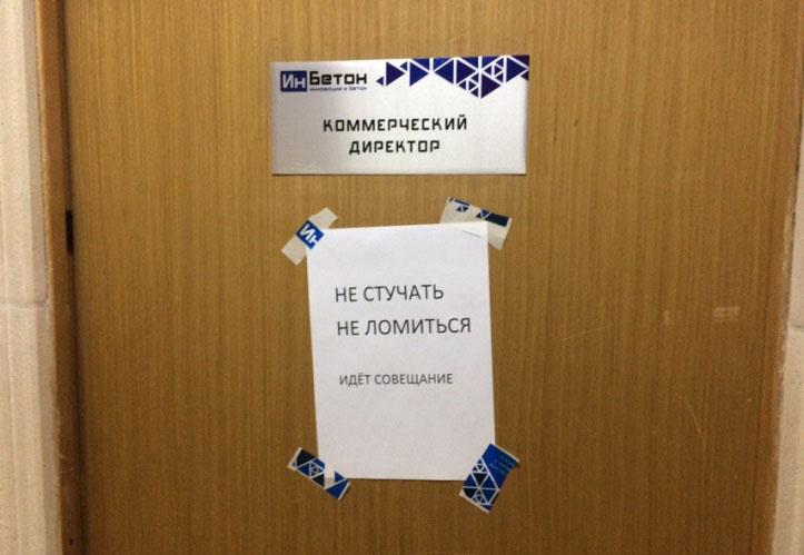 не входить в кабинет