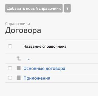 справочник в планфиксе