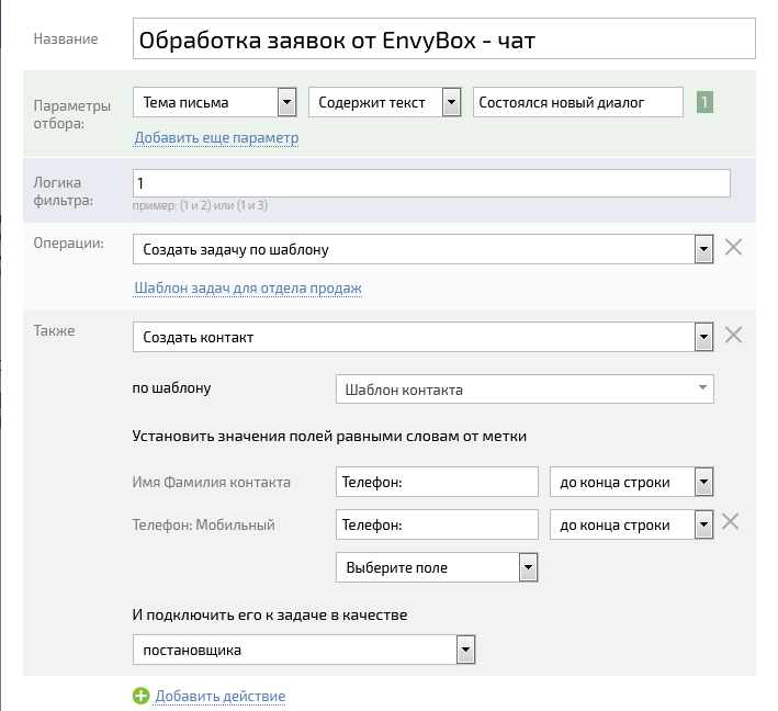 обработка заявок в планфиксе
