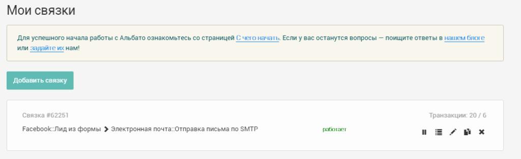 связка с albato.ru