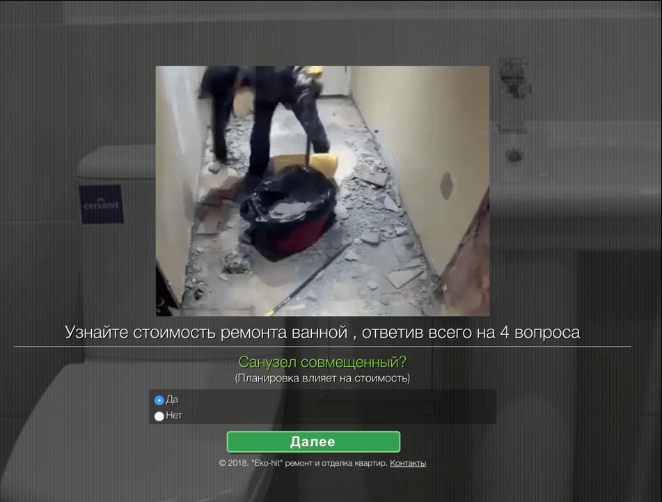 Опросник по ванным комнатам